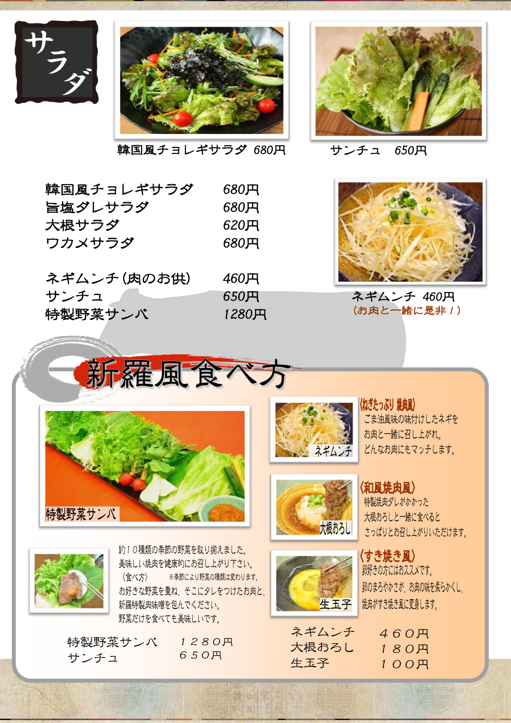 新浦安本店 一品料理メニュー3