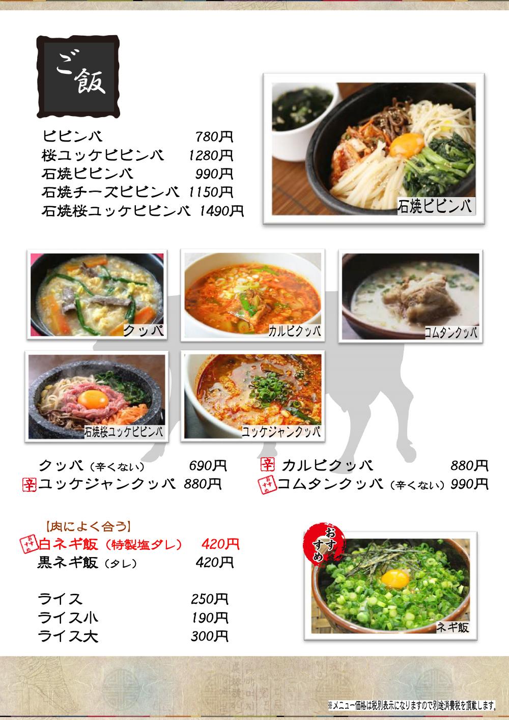 新浦安本店 ご飯・スープ等メニュー2