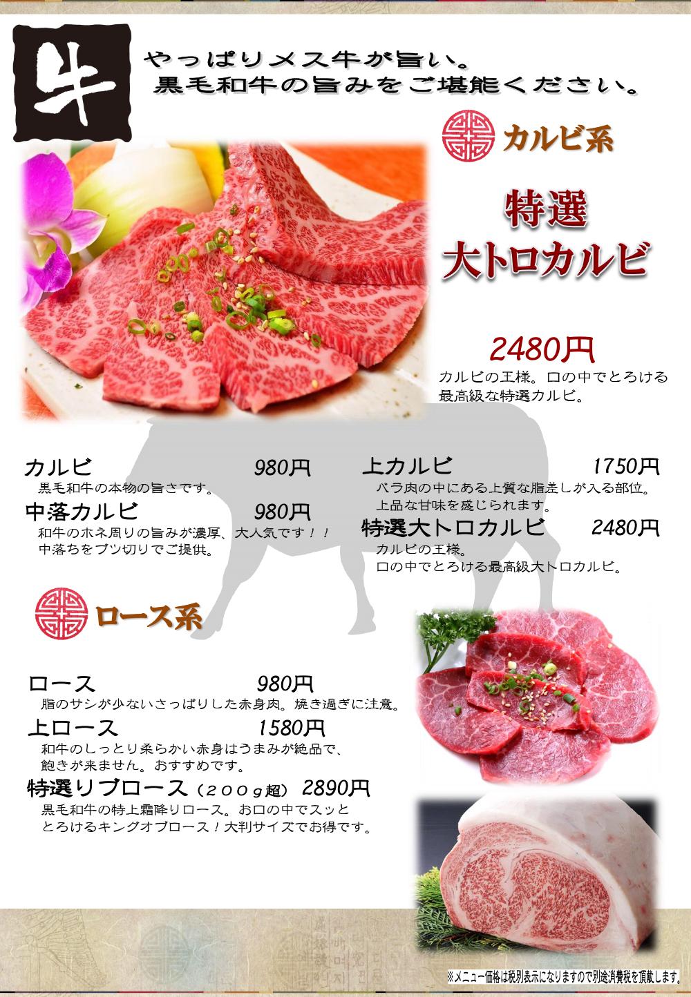 浦安店 焼き物メニュー2