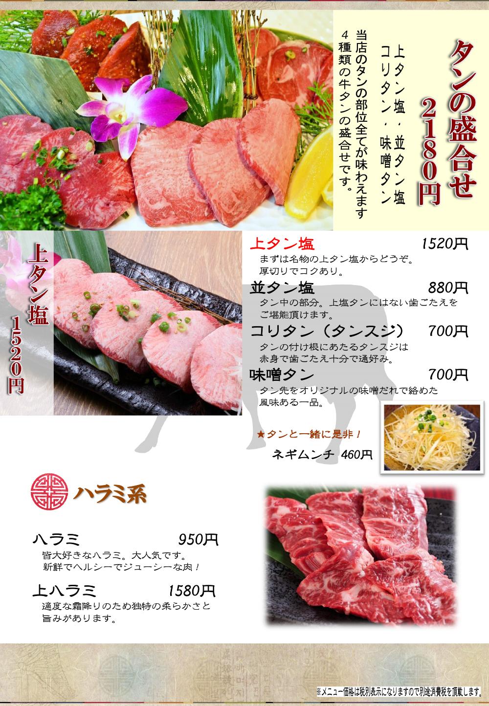 浦安店 焼き物メニュー3