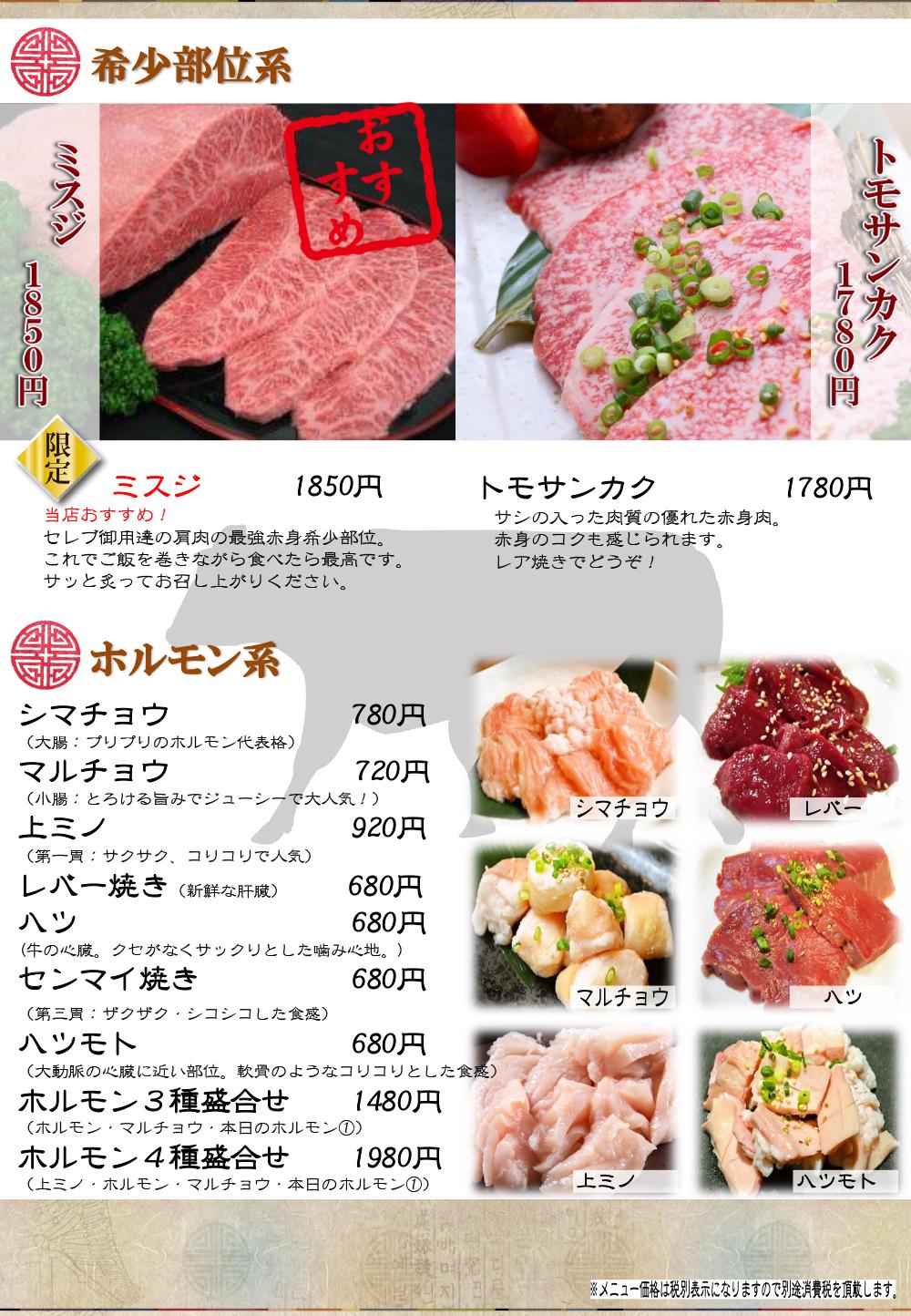 浦安店 焼き物メニュー4