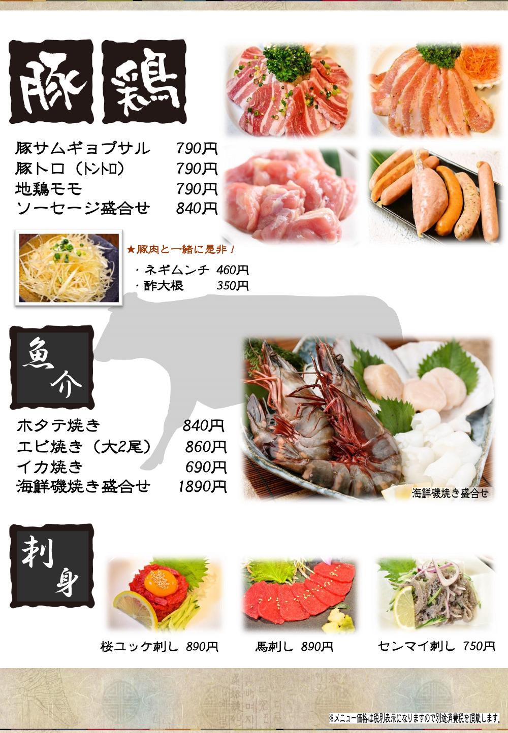 浦安店 焼き物メニュー5