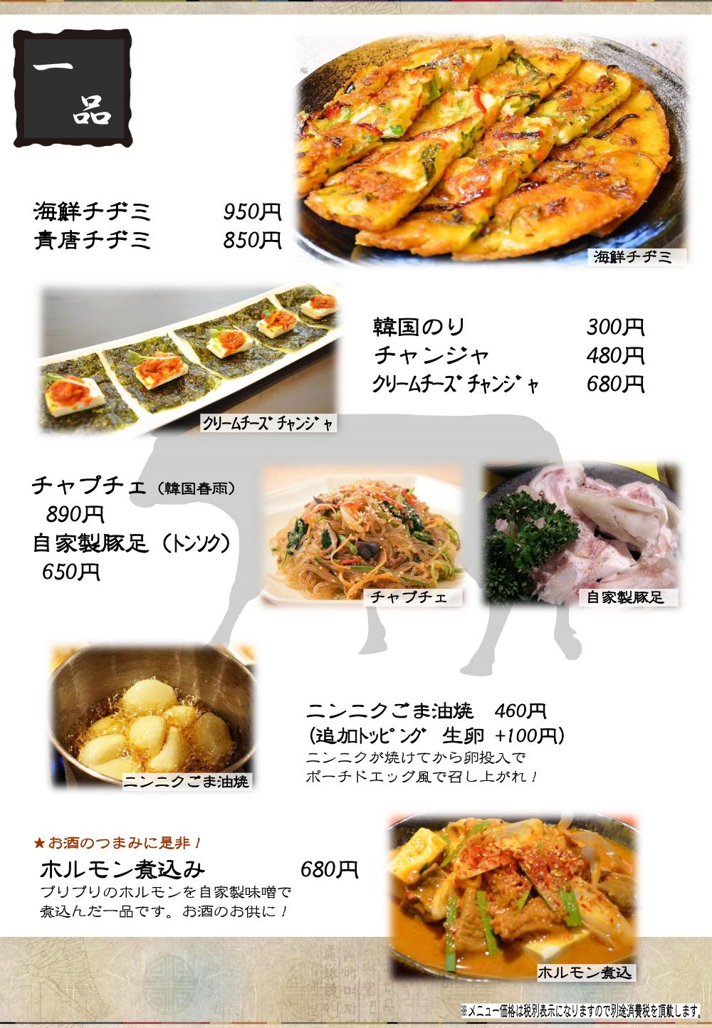 浦安店 一品料理メニュー1