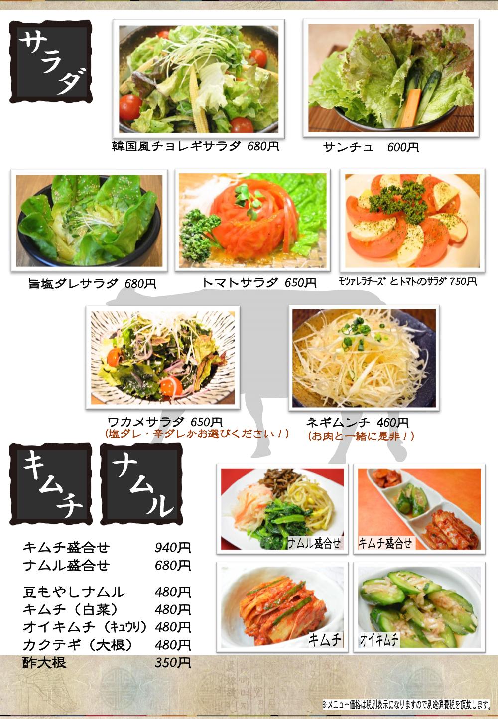 浦安店 一品料理メニュー2