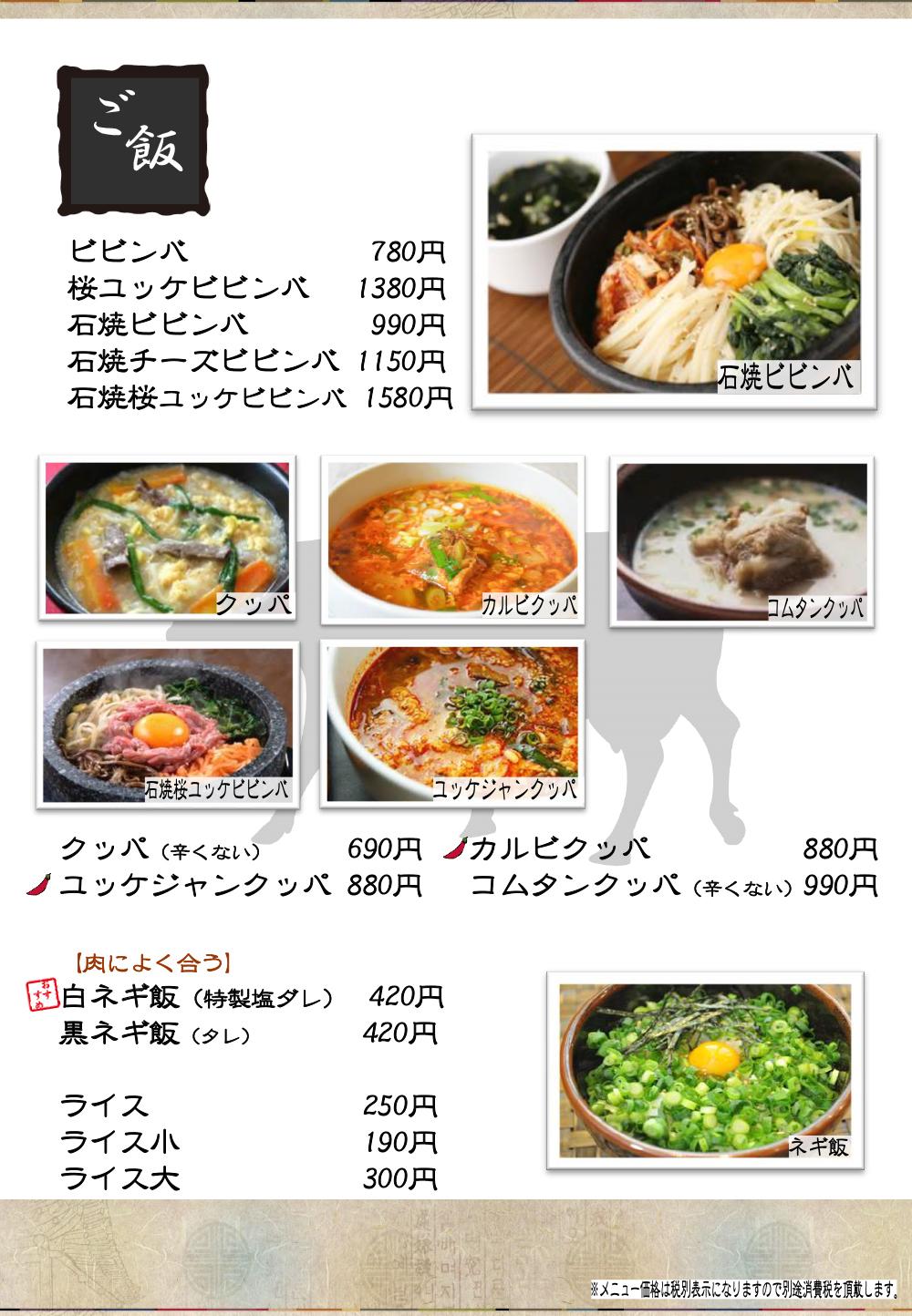 浦安店 ご飯・スープ等メニュー1