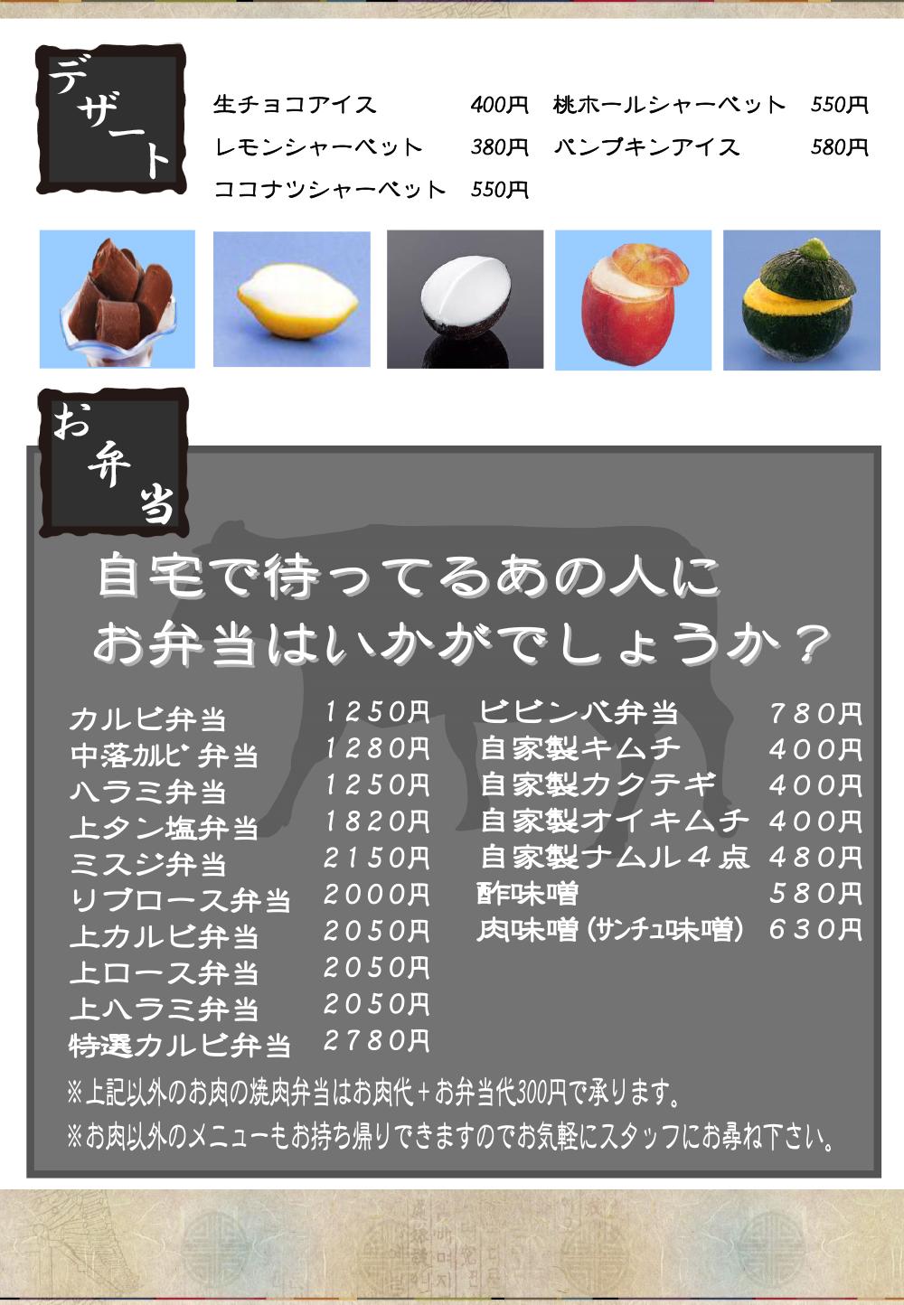 浦安店 ご飯・スープ等メニュー2