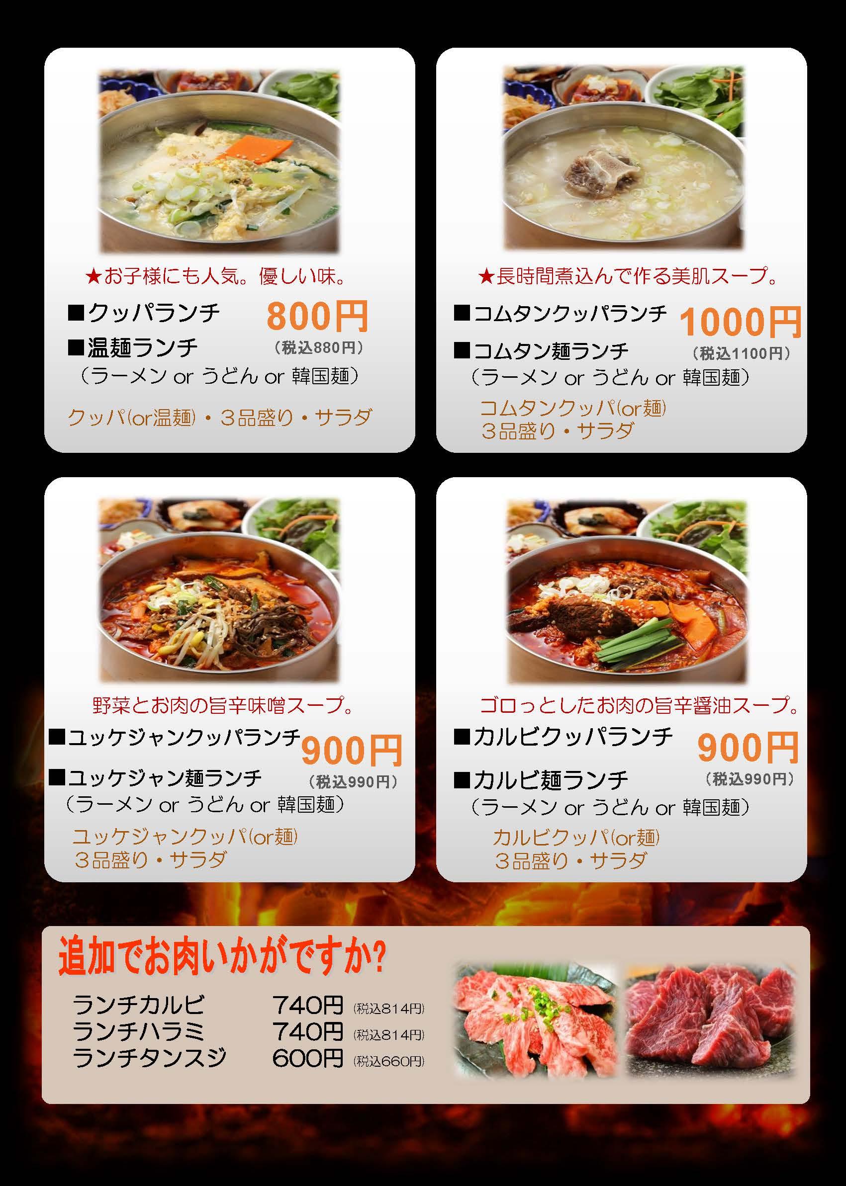 浦安店ランチメニュー3