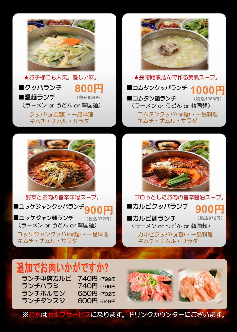 新浦安駅前 MONA店ランチメニュー3