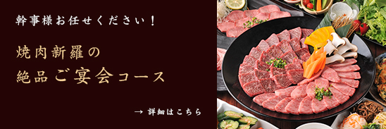 幹事様お任せください!焼肉新羅の絶品宴会コース!詳細はこちら