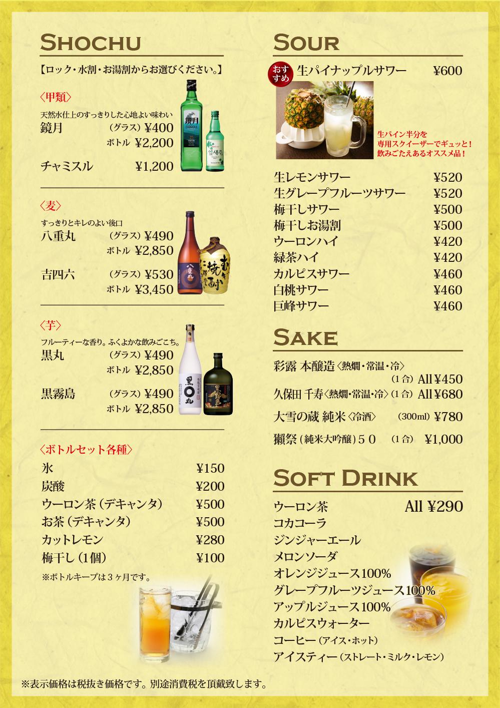 新浦安駅前 MONA店 ドリンクメニュー3
