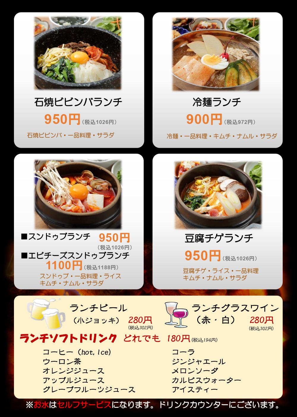 新浦安駅前 MONA店ランチメニュー4