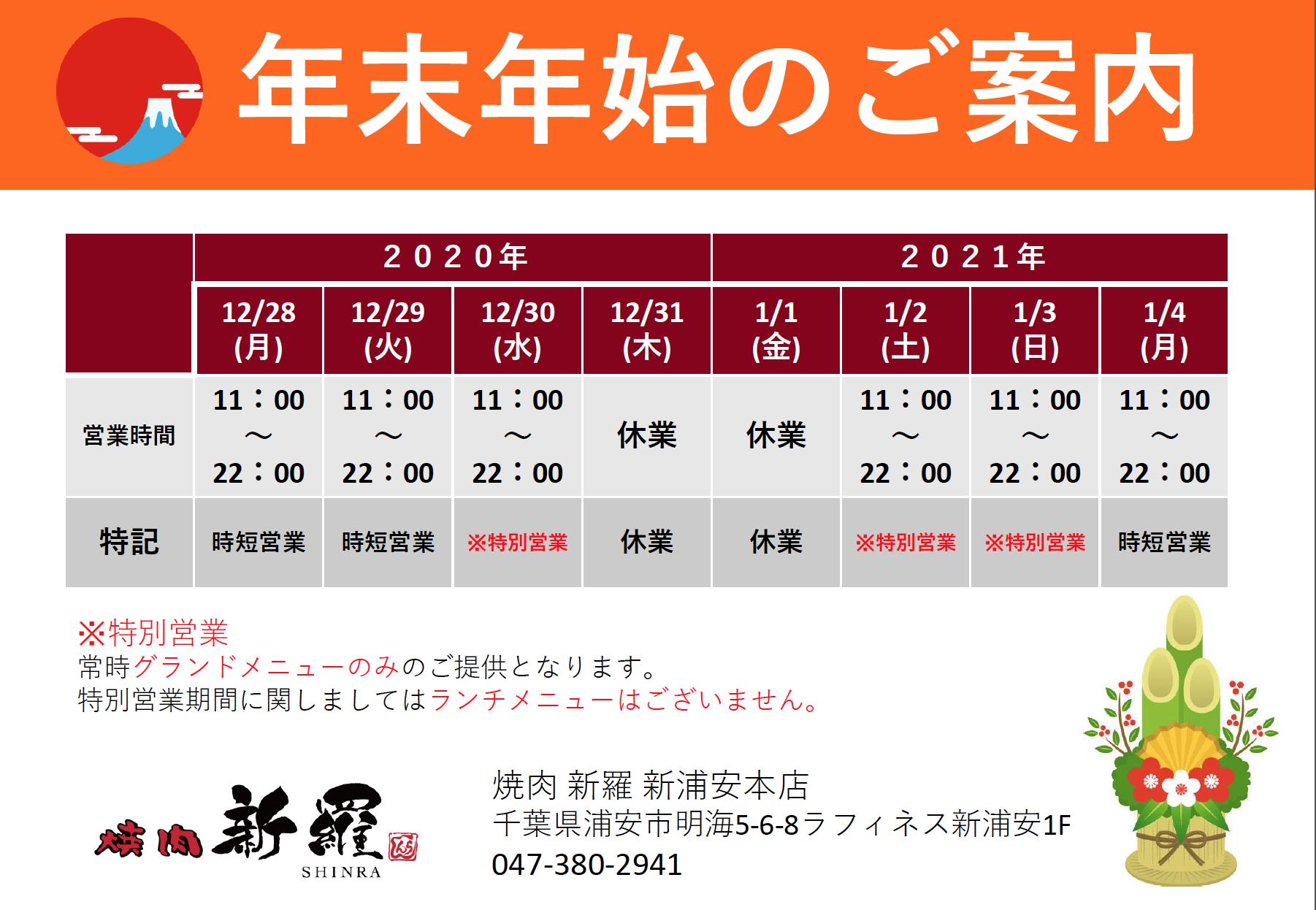 新浦安本店(年末年始営業時間のご案内)