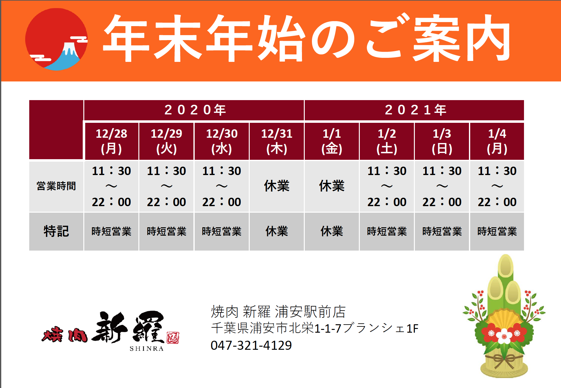 浦安駅前店(年末年始営業時間のご案内)