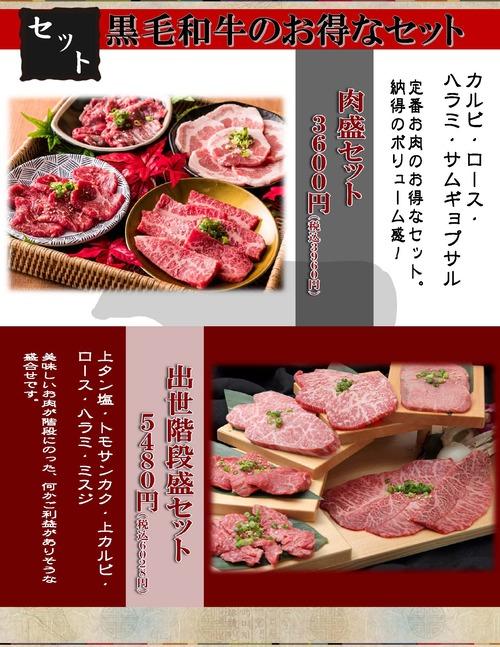 新浦安本店 焼き物メニュー1