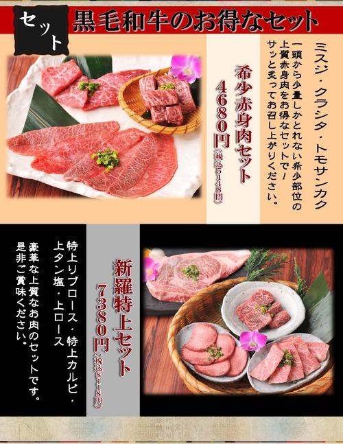 新浦安本店 焼き物メニュー2
