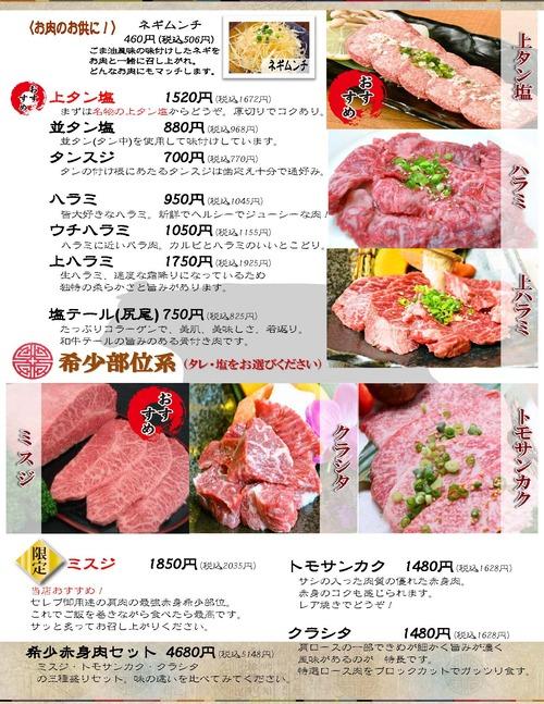 新浦安本店 焼き物メニュー4