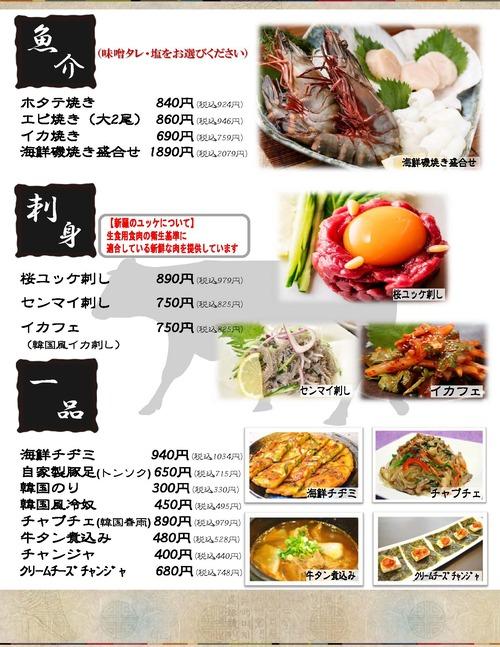 新浦安本店 一品料理メニュー1