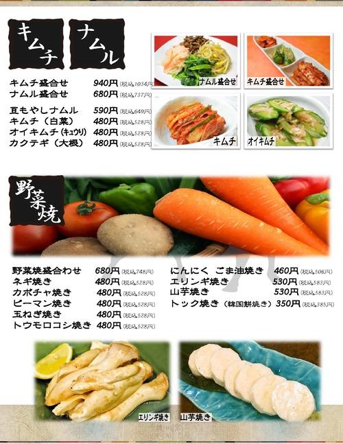新浦安本店 一品料理メニュー2