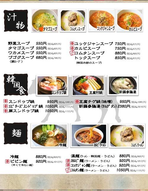 新浦安本店 ご飯・スープ等メニュー1