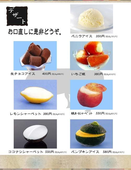 新浦安本店 ご飯・スープ等メニュー3