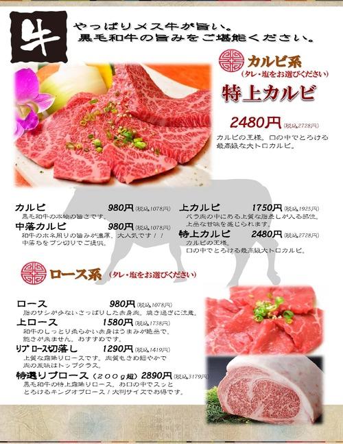 新浦安駅前 MONA店 焼き物メニュー3