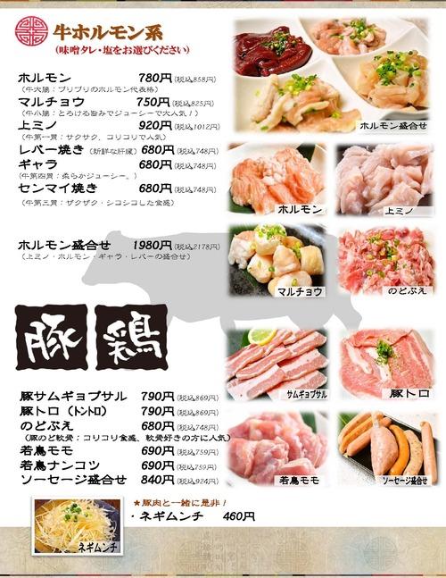 新浦安駅前 MONA店 焼き物メニュー5