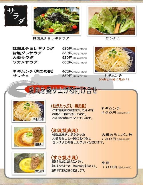 新浦安駅前 MONA店 一品料理メニュー3