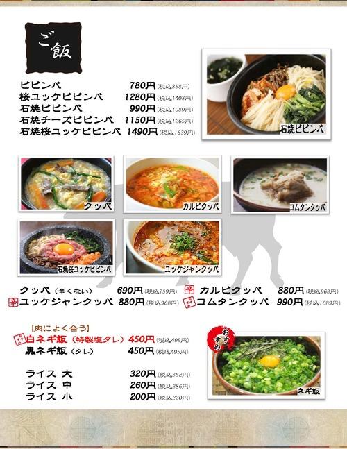 新浦安駅前 MONA店 ご飯・スープ等メニュー2