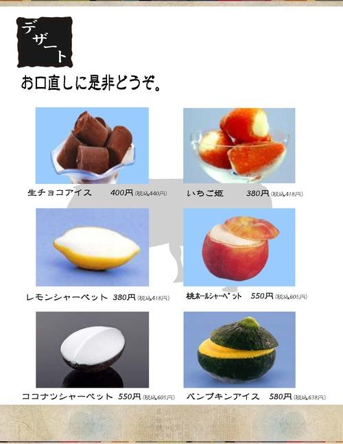 新浦安駅前 MONA店 ご飯・スープ等メニュー3