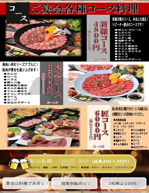 新浦安駅前 MONA店 コースメニュー